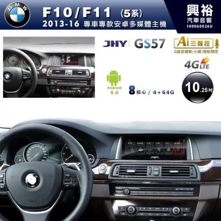 【JHY】2013~2016年5系列F10/F11 10.25吋螢幕GS37系列安卓機*8核心4+64※倒車選配*送中華4G聯網1年