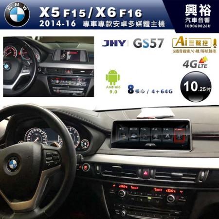 【JHY】2014~2016年X5 F15/X6 F16 10.25吋螢幕 GS57系列安卓機 *8核心4+64※倒車選配*送中華4G聯網1年