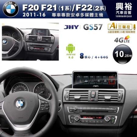 【JHY】2011~2016年1系列F20 F21/2系列F22 10.25吋螢幕 GS57系列安卓機 *8核心4+64※倒車選配*送中華4G聯網1年