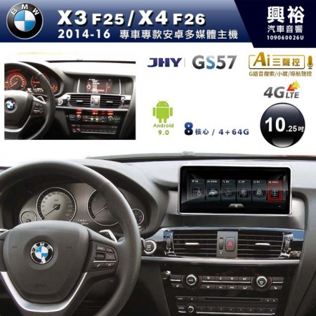 【JHY】2014~2016年X3 F25/X4 F26 10.25吋螢幕 GS57系列安卓機 *8核心4+64※倒車選配*送中華4G聯網1年