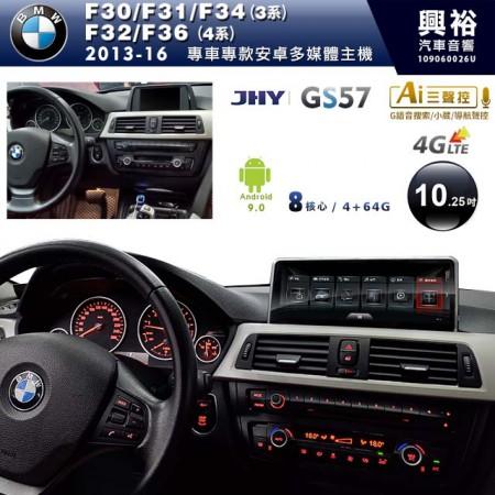 【JHY】2013~2016年3系列F30 F31 F34/4系列F32 F36 10.25吋螢幕 GS57系列安卓機 *8核心4+64※倒車選配*送中華4G聯網1年