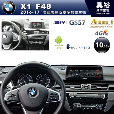 【JHY】2016~2017年X1 F48 10.25吋螢幕 GS57系列安卓機 *8核心4+64※倒車選配*送中華4G聯網1年
