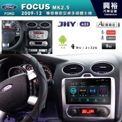 【JHY】2009~12年FOCUS MK2.5專用9吋螢幕A23系列安卓機*4核2+32※倒車選配