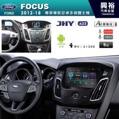 【JHY】2012~18年FOCUS專用9吋螢幕A23系列安卓機*4核2+32※倒車選配