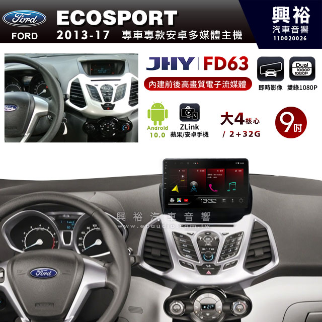 【JHY】2013~17年ECOSPORT專用9吋螢幕FD63系列安卓機*藍芽+導航+ZLink+內建前後電子流媒體*大4核心2+32※倒車選配