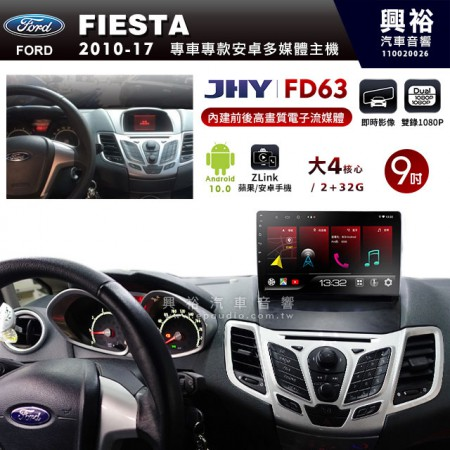 【JHY】2010~17年FIESTA專用9吋螢幕FD63系列安卓機*藍芽+導航+ZLink+內建前後電子流媒體*大4核心2+32※倒車選配