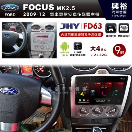 【JHY】2009~12年 FOCUS MK2.5 手動空調專用9吋螢幕FD63系列安卓機*藍芽+導航+ZLink+內建前後電子流媒體*大4核心2+32※倒車選配