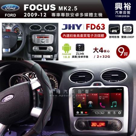 【JHY】2009~12年 FOCUS MK2.5 恆溫空調專用9吋螢幕FD63系列安卓機*藍芽+導航+ZLink+內建前後電子流媒體*大4核心2+32※倒車選配