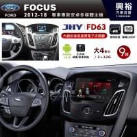 【JHY】2012~18年FOCUS專用9吋螢幕FD63系列安卓機*藍芽+導航+ZLink+內建前後電子流媒體*大4核心2+32※倒車選配