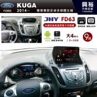 【JHY】2014~年 KUGA專用9吋螢幕FD63系列安卓機*藍芽+導航+ZLink+內建前後電子流媒體*大4核心2+32※倒車選配