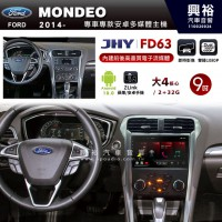 【JHY】2014~年MONDEO專用9吋螢幕FD63系列安卓機*藍芽+導航+ZLink+內建前後電子流媒體*大4核心2+32※倒車選配