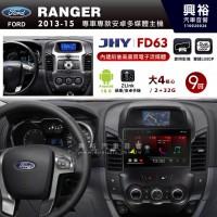 【JHY】2013~15年RANGER專用9吋螢幕FD63系列安卓機*藍芽+導航+ZLink+內建前後電子流媒體*大4核心2+32※倒車選配