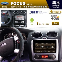 【JHY】2009~11年FOCUS MK2.5專用9吋螢幕MS6系列安卓機*8核心2+32※倒車選配