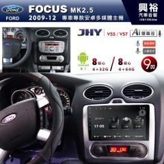 【JHY】2009~12年FOCUS MK2.5專用9吋螢幕V55/V57系列安卓機*8核心4+32/4+64G※倒車選配