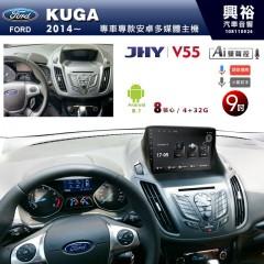 【JHY】2014~19年KUGA專用9吋螢幕V55/V57系列安卓機*8核心4+32/4+64G※倒車選配