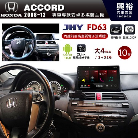【JHY】2008~12年ACCORD專用10吋螢幕FD63系列安卓機*藍芽+導航+ZLink+內建前後電子流媒體*大4核心2+32※倒車選配