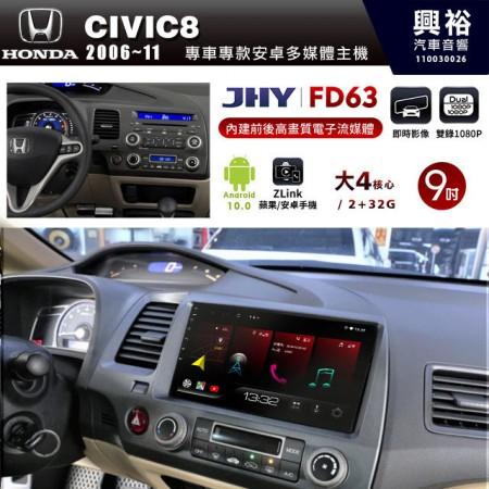 【JHY】2006~11年CIVIC8專用9吋螢幕FD63系列安卓機*藍芽+導航+ZLink+內建前後電子流媒體*大4核心2+32※倒車選配