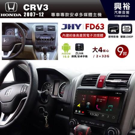 【JHY】2007~12年CRV3專用9吋螢幕FD63系列安卓機*藍芽+導航+ZLink+內建前後電子流媒體*大4核心2+32※倒車選配
