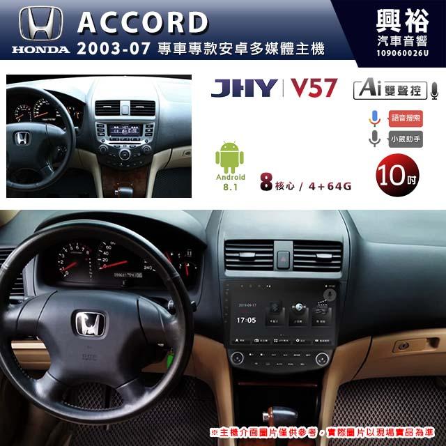 【JHY】2003~2007年 ACCORD專用 10吋螢幕 V57系列安卓機 *8核心4+64G※倒車選配