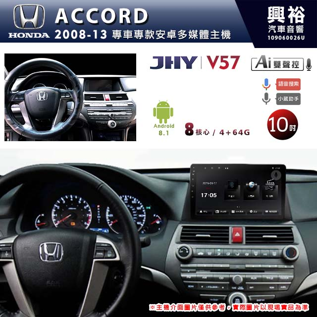 【JHY】2008~2013年 ACCORD專用 10吋螢幕 V57系列安卓機 *8核心4+64G※倒車選配