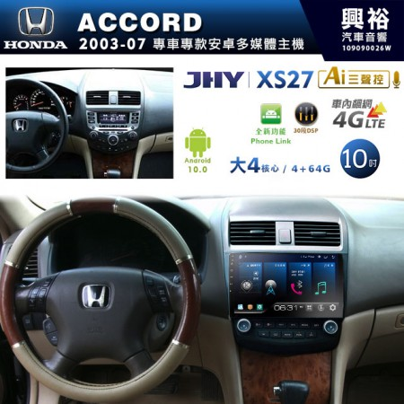 【JHY】2003~2007年 ACCORD專用 10吋螢幕XS27系列安卓機*藍芽+導航+Phone Link+4G車聯網+內建3D環景(鏡頭另計)*大4核心4+64※倒車選配
