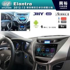 【JHY】2012~13年Elantra專用9吋螢幕A23系列安卓機*4核心2+32※倒車選配