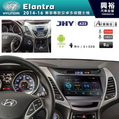 【JHY】2014~16年Elantra專用9吋螢幕A23系列安卓機*4核心2+32※倒車選配