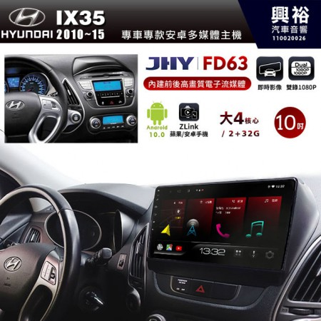 【JHY】2010~15年IX35專用10吋螢幕FD63系列安卓機*藍芽+導航+ZLink+內建前後電子流媒體*大4核心2+32※倒車選配