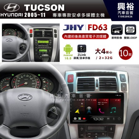 【JHY】2005~11年 TUCSON專用10吋螢幕FD63系列安卓機*藍芽+導航+ZLink+內建前後電子流媒體*大4核心2+32※倒車選配