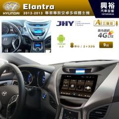 【JHY】2012~13年Elantra專用9吋螢幕MS6系列安卓機*8核心2+32※倒車選配
