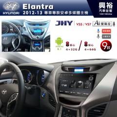 【JHY】2012~13年Elantra專用9吋螢幕V55/V57系列安卓機*8核心4+32/4+64G※倒車選配