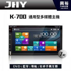 【JHY】K-700 通用型 7吋螢幕多媒體主機*數位.倒車選配