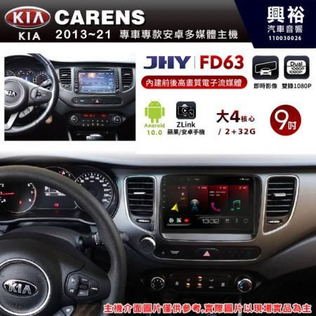 【JHY】2013~21年KIA CARENS專用9吋螢幕FD63系列安卓機*藍芽+導航+ZLink+內建前後電子流媒體*大4核心2+32※倒車選配