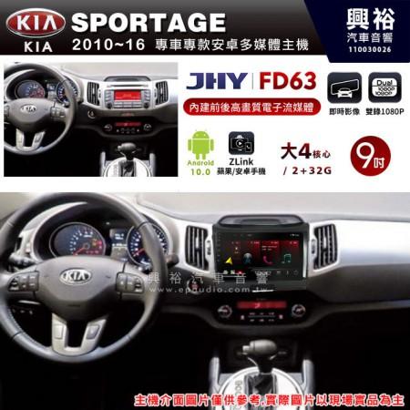【JHY】2010~16年SPORTAGE專用9吋螢幕FD63系列安卓機*藍芽+導航+ZLink+內建前後電子流媒體*大4核心2+32※倒車選配