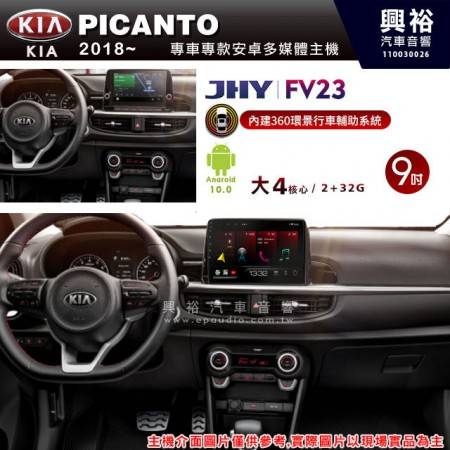 【JHY】2018~年PICANTO專用9吋螢幕FV23系列安卓機+360環景行車輔助系統(含鏡頭)*藍芽+導航*大4核心2+32