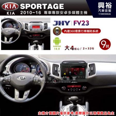 【JHY】2010~16年SPORTAGE專用9吋螢幕FV23系列安卓機+360環景行車輔助系統(含鏡頭)*藍芽+導航*大4核心2+32