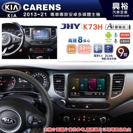 【JHY】2013~21年KIA CARENS專用9吋螢幕K73H系列安卓機 *藍芽5.0+導航+ZLlink-CarPlay*高速8核心2+32G※倒車選配
