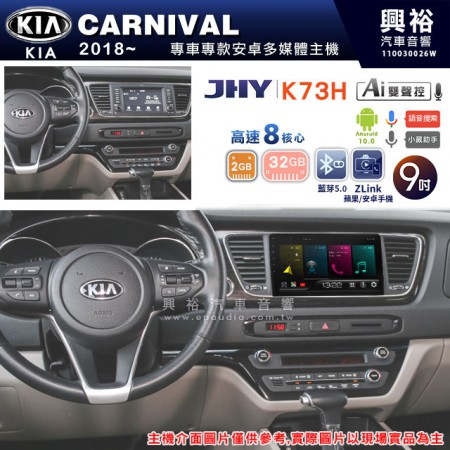 【JHY】2018~年 CARNIVAL專用 9吋螢幕K73H系列安卓機 *藍芽5.0+導航+ZLlink-CarPlay*高速8核心2+32G※倒車選配