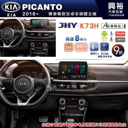 【JHY】2018~年 PICANTO專用 9吋螢幕K73H系列安卓機 *藍芽5.0+導航+ZLlink-CarPlay*高速8核心2+32G※倒車選配
