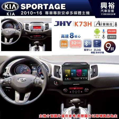 【JHY】2010~16年 SPORTAGE專用 9吋螢幕K73H系列安卓機 *藍芽5.0+導航+ZLlink-CarPlay*高速8核心2+32G※倒車選配