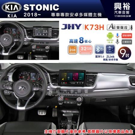 【JHY】2018~年 STONIC專用 9吋螢幕K73H系列安卓機 *藍芽5.0+導航+ZLlink-CarPlay*高速8核心2+32G※倒車選配