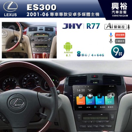 【JHY】2001~06年ES300專用 9吋螢幕 R77系列無碟安卓機 *藍芽+導航*8核心4+64※倒車選配