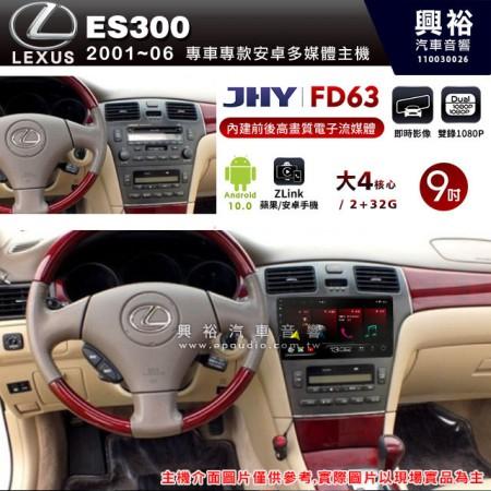 【JHY】2001~06年ES300專用9吋螢幕FD63系列安卓機*藍芽+導航+ZLink+內建前後電子流媒體*大4核心2+32※倒車選配
