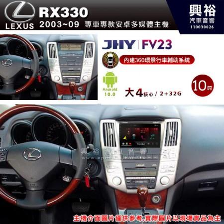 【JHY】2003~09年RX330專用10吋螢幕FV23系列安卓機+360環景行車輔助系統(含鏡頭)*藍芽+導航*大4核心2+32