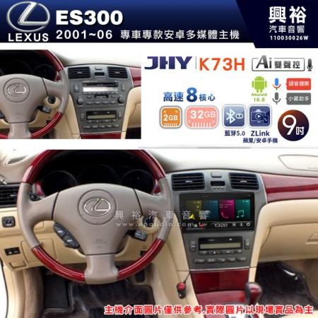 【JHY】2001~06年 ES300專用 9吋螢幕K73H系列安卓機 *藍芽5.0+導航+ZLlink-CarPlay*高速8核心2+32G※倒車選配