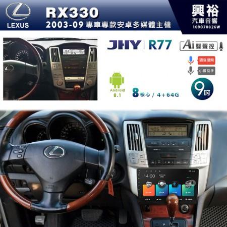 【JHY】2003~09年RX330專用 9吋螢幕 R77系列無碟安卓機 *藍芽+導航*8核心4+64※倒車選配