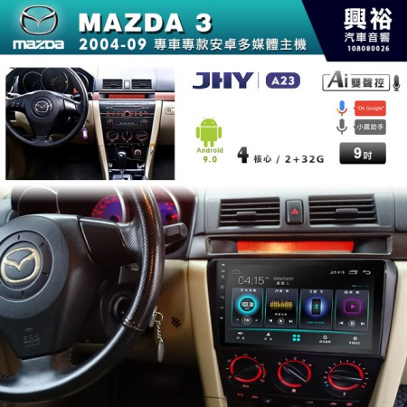 【JHY】2004~08年MAZDA3專用9吋螢幕A23系列安卓機*4核心2+32※倒車選配
