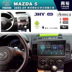 【JHY】2005~09年MAZDA5專用9吋螢幕A23系列安卓機*4核心2+32※倒車選配
