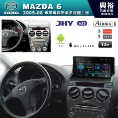 【JHY】2005~08年MAZDA6專用10吋螢幕A23系列安卓機*4核心2+32※倒車選配