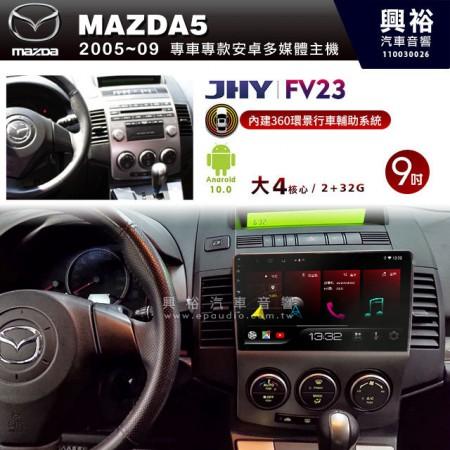 【JHY】2005~09年MAZDA5專用9吋螢幕FV23系列安卓機+360環景行車輔助系統(含鏡頭)*藍芽+導航*大4核心2+32